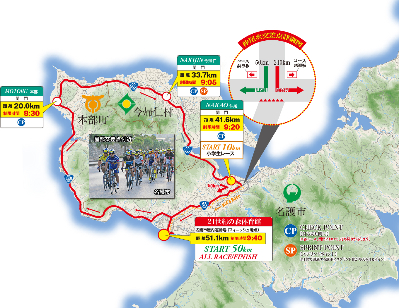 50km Road Race course map