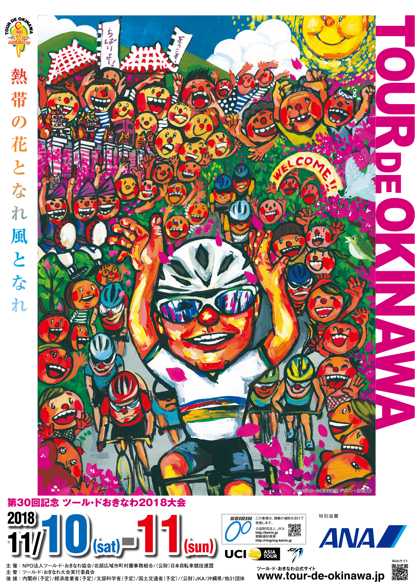 29th Tour de Okinawa poster